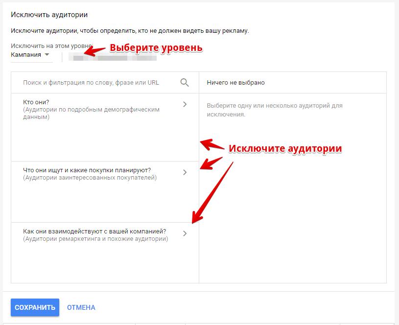 Исключение аудитории в Google Ads. Шаг 2