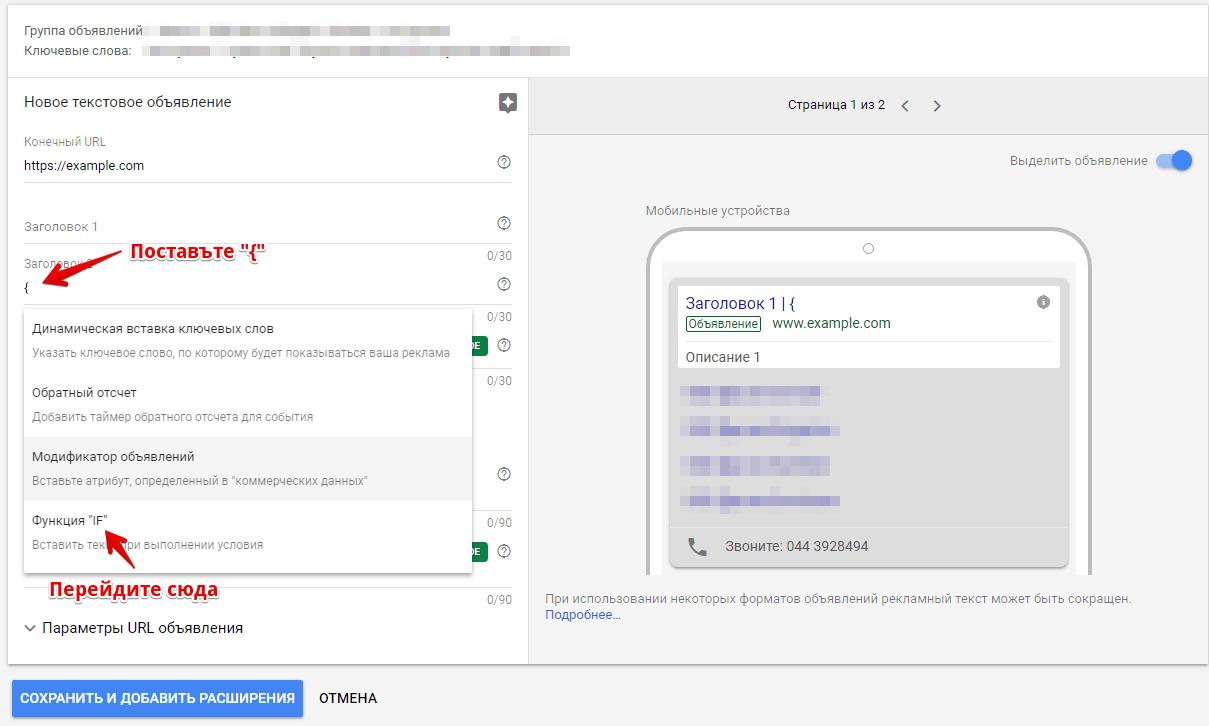 Модификация объявления для аудитории Google Ads