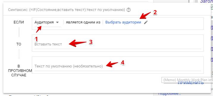 Модификация объявления для аудитории Google Ads. Шаг 2