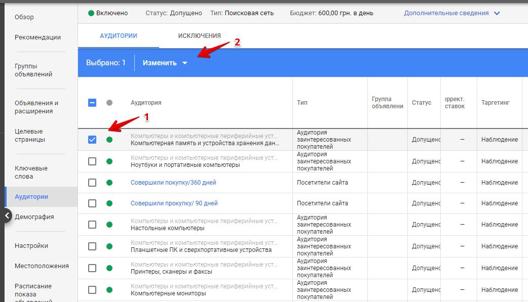 Создание правила для аудитории Google Ads. Способ 2