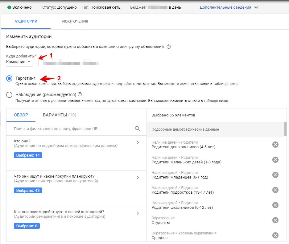 Таргетинг на аудитории пользователей в поисковіх кампаниях Google Ads. Шаг 2