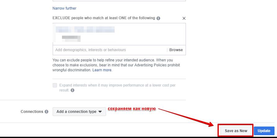 Сохраняем аудиторию Facebook, как новую